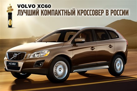 Volvo is the 2008 best-selling premium brand in Russia